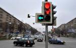 Какой штраф за проезд на красный сигнал светофора