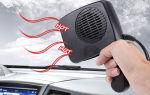 Зачем нужен автомобильный обогреватель салона от прикуривателя