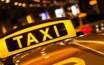 Выгодно ли сдавать машину в аренду в такси